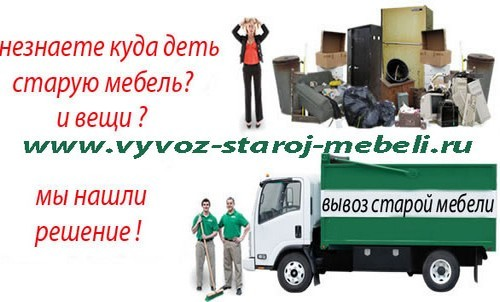 vyvoz staroj mebeli vivoz staroy mebeli - Вывоз старой мебели из квартиры