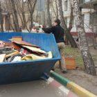 Вывоз старой мебели и мусора, так как контейнера во дворе нет